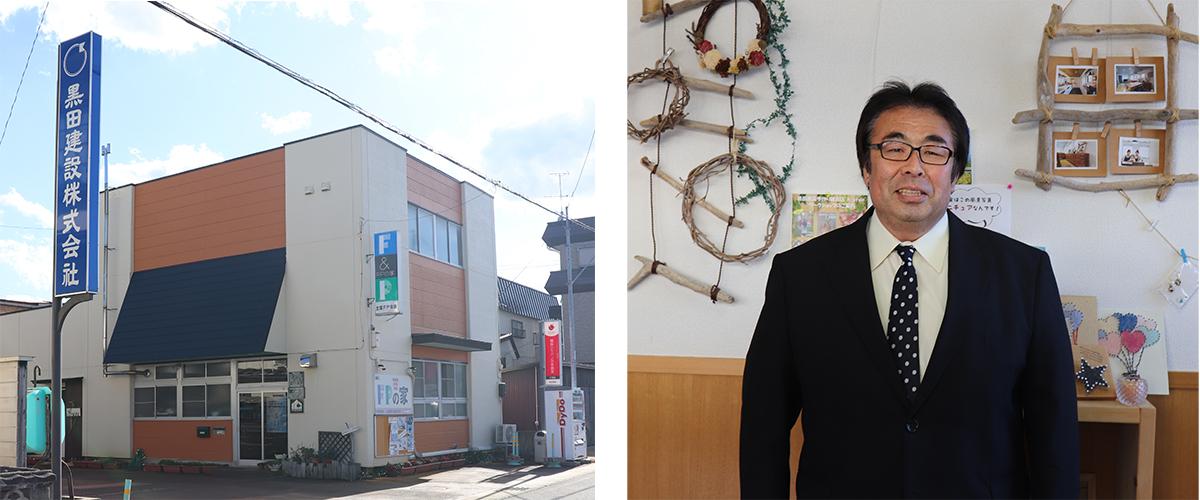 黒田建設事務所画像
